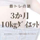 【検証済】ズボラ独身男子でもできた!3か月で10kgダイエットする具体的な方法