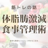 【減量飯】筋トレ大好き会社員が体脂肪20%→3%を達成する食事ルーティン