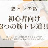【初心者】全員買うべき筋トレグッズ3選