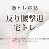 【腰痛改善】反り腰に効く筋トレルーティン【科学的根拠あり】