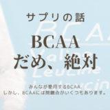 【BCAA】筋肉の成長とBCAAについての真実【10論文あり】